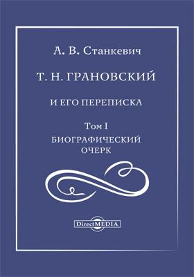 Т. Н. Грановский и его переписка. Т. I. Биографический очерк