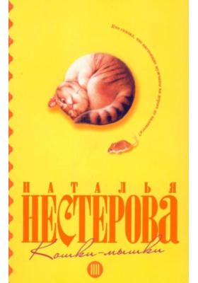 Кошки-мышки : Роман