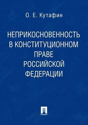 Неприкосновенность в конституционном праве Российской Федерации : избранные труды в 7 томах: монография. Т. 4