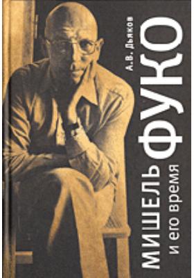 Мишель Фуко и его время: монография