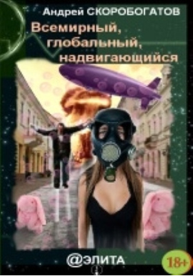 Всемирный, глобальный, надвигающийся : фантастика: художественная литература
