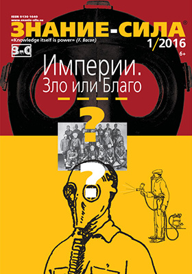 Знание-сила: ежемесячный научно-популярный и научно-художественный журнал. 2016. № 1