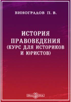 История правоведения. (Курс для историков и юристов)