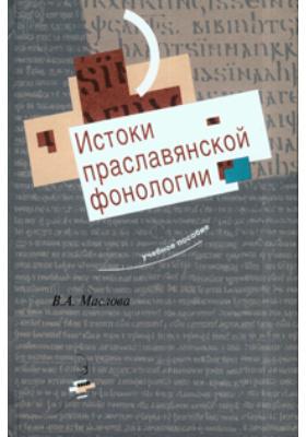 Истоки праславянской фонологии: учебное пособие