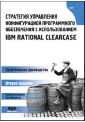 Стратегия управления конфигурацией программного обеспечения с использованием IBM Rational ClearCase : пер. с англ