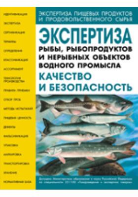 Экспертиза рыбы, рыбопродуктов и нерыбных объектов водного промысла : качество и безопасность: учебное пособие