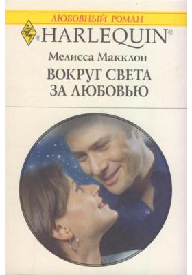 Вокруг света за любовью = Win, Lose.. or Wed! : Роман