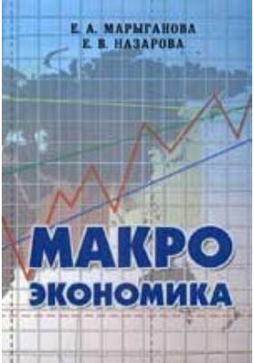 Макроэкономика: учебно-практическое пособие