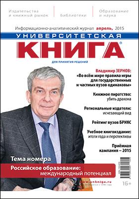 Университетская книга: журнал. 2015. апрель