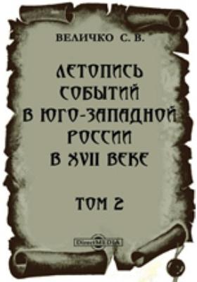 Летопись событий в Юго-Западной России в XVII веке. Т. 2