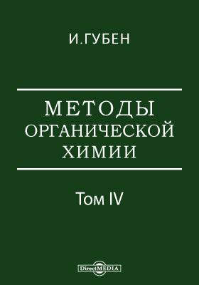 Методы органической химии. Т. 4. Кн. 1