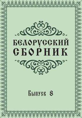 Белорусский сборник. Вып. 8. Быт белоруса