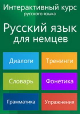 Русский язык для немцев