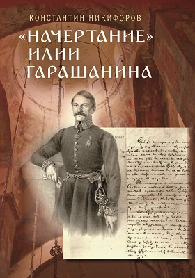 «Начертание» Илии Гарашанина и внешняя политика Сербии в 1842–1853 гг.: монография