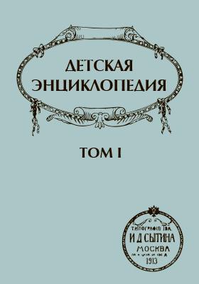 Детская энциклопедия. Т. 1