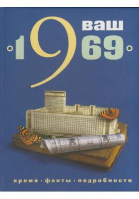 Ваш год рождения - 1969 : Время, факты, подробности