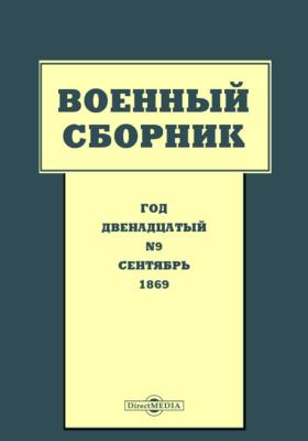 Военный сборник: журнал. 1869. Том 69. №9