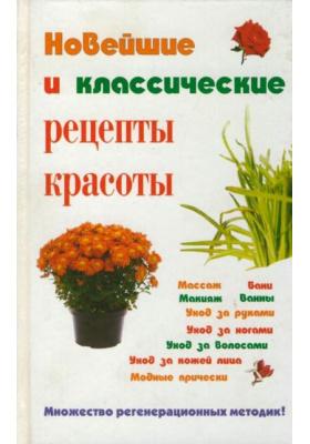 Новейшие и классические рецепты красоты : Домашняя энциклопедия