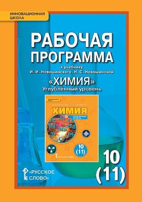 Рабочая программа к учебнику И. И. Новошинского, Н. С. Новошинской «Химия». 10 (11) класс. Углублённый уровень: методическое пособие