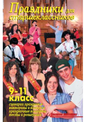 Праздники для старшеклассников: научно-популярное издание
