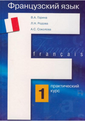 Французский язык. Практический курс. В 2-х книгах. Книга 1