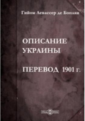 Описание Украины: Сочинение Боплана