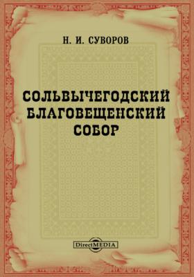 Сольвычегодский Благовещенский собор
