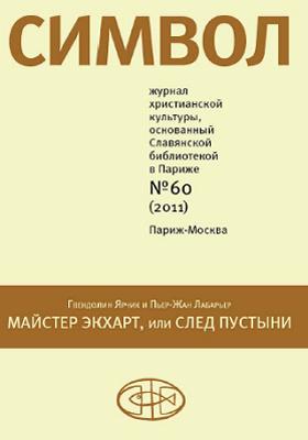 Символ: журнал. 2011. № 60