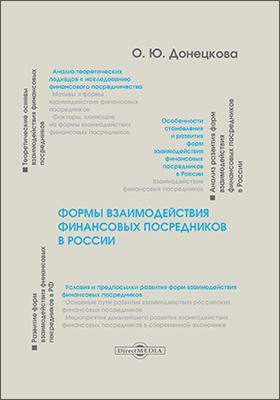 Формы взаимодействия финансовых посредников в России: монография