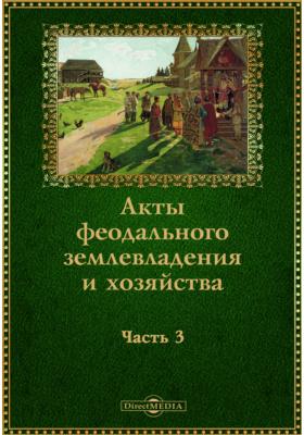Акты феодального землевладения и хозяйства, Ч. 3