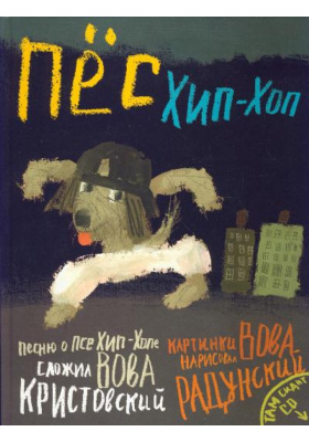 Пёс Хип-хоп (+ CD)