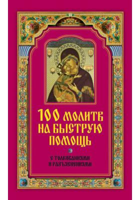 100 молитв на быструю помощь. С толкованиями и разъяснениями