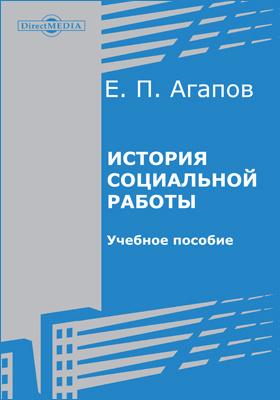 История социальной работы: учебное пособие для бакалавров