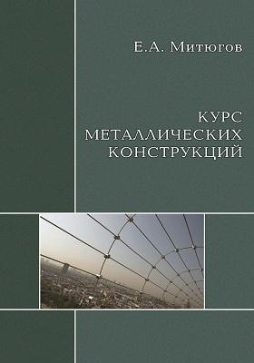 Курс металлических конструкций: учебник