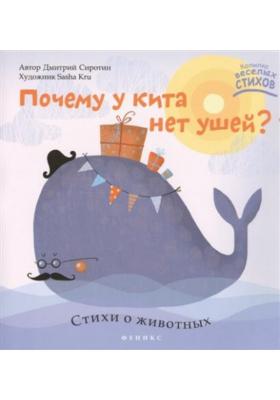 Почему у кита нет ушей? : Стихи о животных