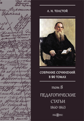 Полное собрание сочинений. Т. 8. Педагогические статьи 1860-1863 гг
