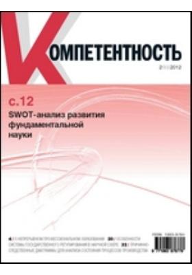 Компетентность: журнал. 2012. № 2