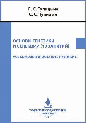 Основы генетики и селекции (18 занятий) : учебно-методическое пособие для студентов 2 курса, обучающихся по направлению «Ландшафтная архитектура»