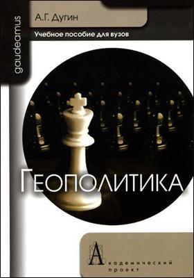 Геополитика: учебное пособие