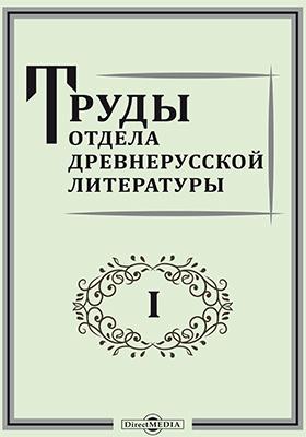 Труды Отдела древнерусской литературы. Т. 1