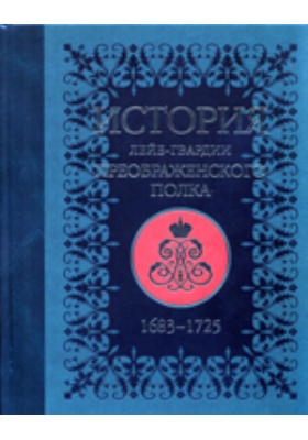 История лейб-гвардии Преображенского полка. 1683-1725
