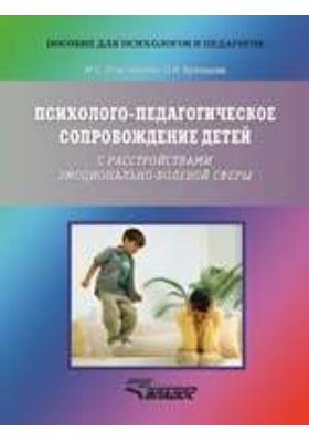 Психолого-педагогическое сопровождение детей с расстройствами эмоционально-волевой сферы : практические материалы для психологов и родителей