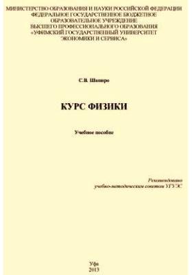 Курс физики: учебное пособие