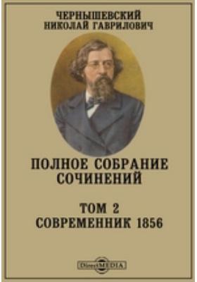 Полное собрание сочинений c 4 портретами 1856. В 10 т. Т. 2. Современник