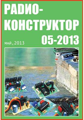 Радиоконструктор: научно-технический журнал. 2013. № 05