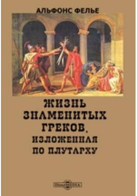 Жизнь знаменитых греков, изложенная по Плутарху : пер. с франц.: иллюстрированное издание