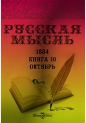 Русская мысль. 1884. Книга 10, Октябрь