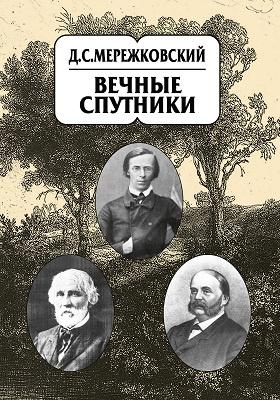 Собрание сочинений в 20 томах: публицистика. Том 8. Вечные спутники