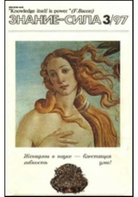 Знание-сила: журнал. 1997. № 3