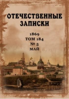 Отечественные записки. 1869. Т. 184, № 5, Май